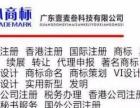 湛江壹心商标注册中心,商标续展,专利、版权申请