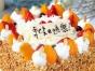 闽侯县生日蛋糕订购创意蛋糕卡童蛋糕等个性蛋糕县城内