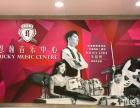 天河石牌体育西珠江新城岗顶架子鼓培训吉他培训