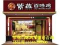 紫燕百味鸡加盟怎么样 中国熟食行业里的领跑者