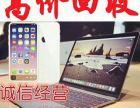 杭州上门回收抵押全新苹果7PLUSoppoR15抵押