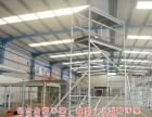 广东铝合金塔架 移动快装脚手架20米高空作业平台