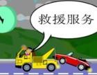 金寨24小时专业道路救援电话拖车搭电换胎电话
