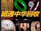 昭通钻石回收价格 克拉钻戒回收价格奢侈品中华回收价格