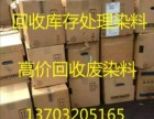 广州有人收受潮结块染料吗