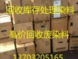惠州收购废旧染料多少钱