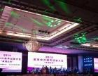 章丘开业庆典,礼仪剪彩,舞台设备,音响灯光