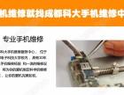 成都大邑苹果ipad2 5 air2 mini2平板维修换外