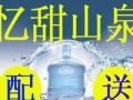 桶装水、瓶装水配送 优惠多多 买水送机