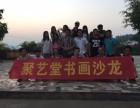 南宁市青秀区建政园湖东葛古城民主民乐路周围书法暑假班