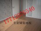 徐州专业安装地板 专业地板维修 工程板销售