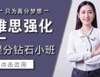 深圳出国雅思培训学院,南山零基础雅思周末班