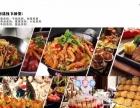 贵州自助烤涮加盟 贵阳纸上烤肉加盟 免费培训送设备