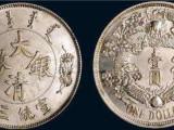 正规的厦门古钱币鉴定交易中心