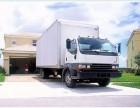 谢岗搬家公司居民搬家办公室搬家长短途运输