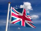 广州办英国旅游签证 广州旅游签证中介