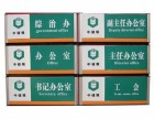 滨州标识标牌制作,滨州标牌制作,滨州标识牌制作
