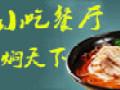 焖天下黄焖鸡米饭加盟