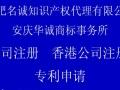 芜湖注册商标、申请专利、条形码注册、续展哪家公司好