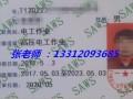 天津电工考证