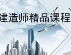 西安二级建造师培训找哪家机构靠谱
