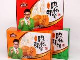 广东特产正宗日威肉松饼210g糕点点心零