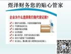 长芦街道代理记账 审计 评估地址迁移 变更 注销 找陈会计
