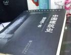 半价《中国建筑史》梁思成