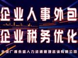北京社保咨詢人事代理注冊公司記賬服務