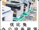 天津办公笔记本 电脑 平板 苹果一体机租赁