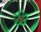 轮毂翻新修复改色加盟 汽车美容