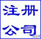 石家庄公司注册公司变更,公司注销,代办各类资质