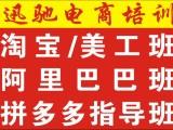 东莞长安电商运营培训班东莞长安网店美工运营推广培训机构
