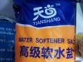 徐州软水机专用软水盐免费送货上门