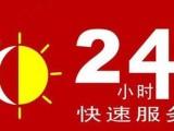 访问~上海帝高壁挂炉维修(各中心)售后服务官方网站热线