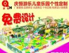 广西南宁庆恒游乐设施加盟儿童乐园投资金额 1万起