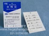 单张管材合格证打印机打印合格证的打印机
