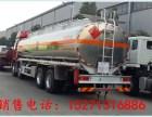30吨油车,移动加油车,油罐车厂家直销