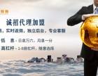 哈尔滨期货配资代理怎么加盟?