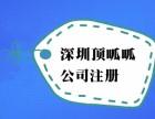 深圳顶呱呱注册软件公司怎么办理?