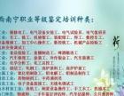 广西南宁特殊工种考证培训:电工证、电焊证等,欢迎报