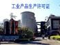 工业产品生产许可证办理(天津)