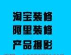 苍南龙港阿里巴巴装修、产品拍照设计、详情设计