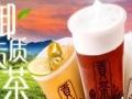质典贡茶茶饮 质典贡茶茶饮诚邀加盟