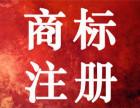 江苏可靠的商标注册项目服务-资深的商标注册