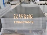 优良的合金铝板生产商——汉华商贸_临朐幕墙铝板