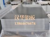 口碑好的铝板提供商,当选汉华商贸 潍坊纯铝板
