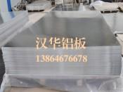 幕墙用铝单板厂家——山东优质山东铝板价格行情