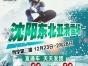 东北亚滑雪1日游