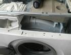 林州清洗洗衣机清洗空调